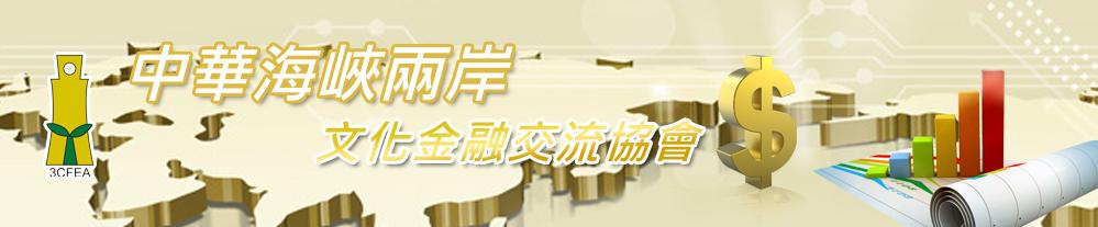 中华海峡两岸文化金融交流协会